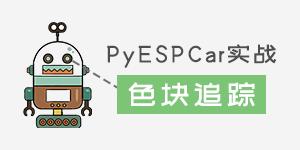 PyESPCar色块追踪