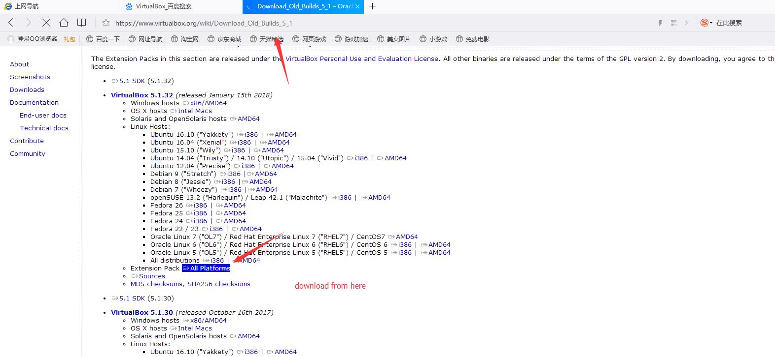0117virtualbox_extenstion_download_03