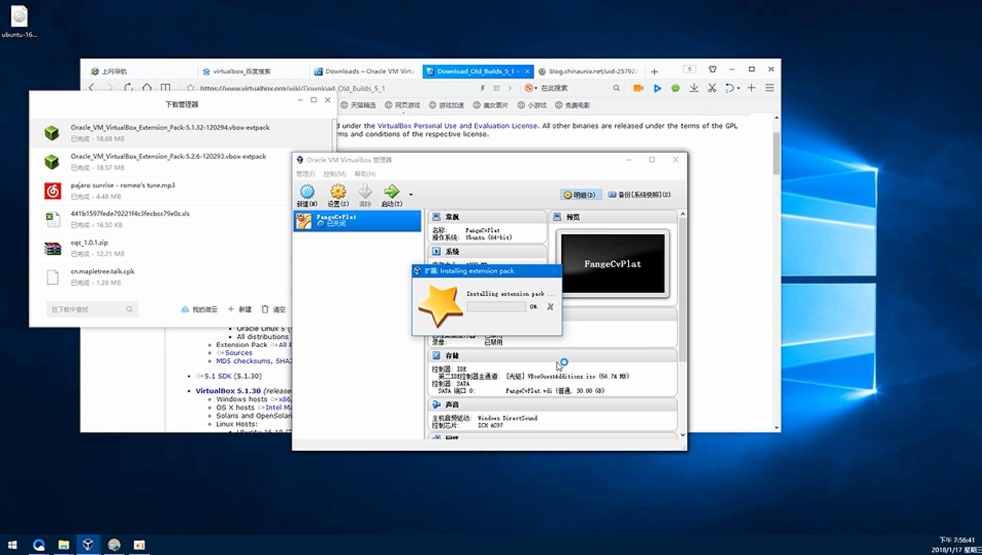 VisualBox拓展的下载与安装与USB摄像头读取_20180117213818