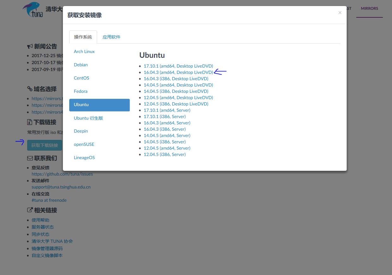 20180116_qinghua_ubuntu_mirror.png