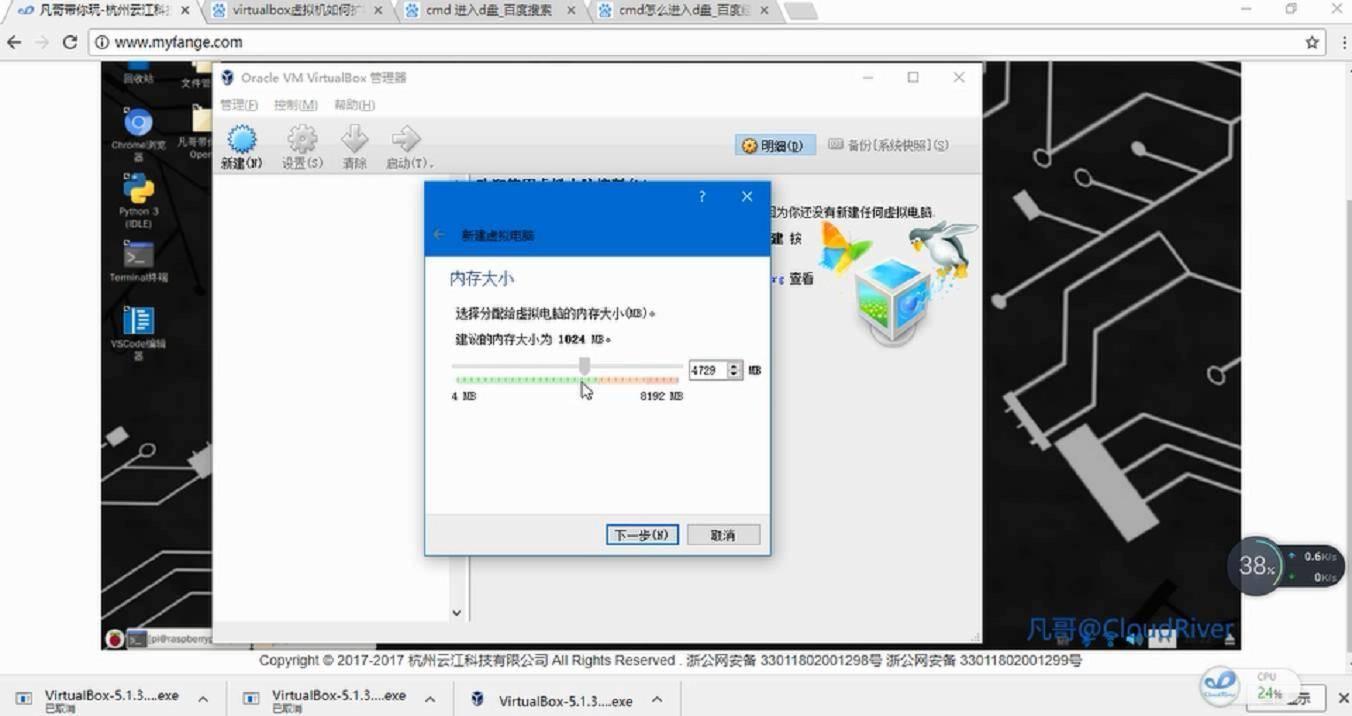 Ubuntu系统安装教程_20180116163722