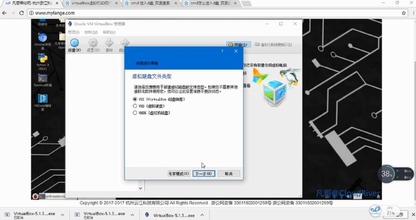 Ubuntu系统安装教程_20180116163732