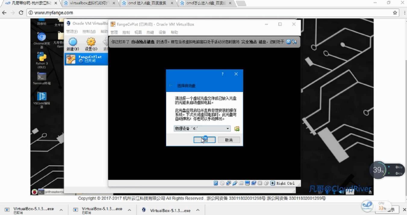 Ubuntu系统安装教程_20180116163817