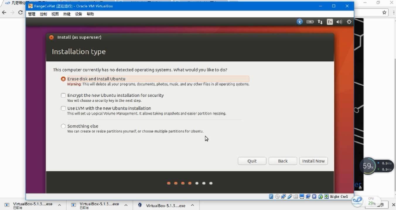 Ubuntu系统安装教程_20180116164047
