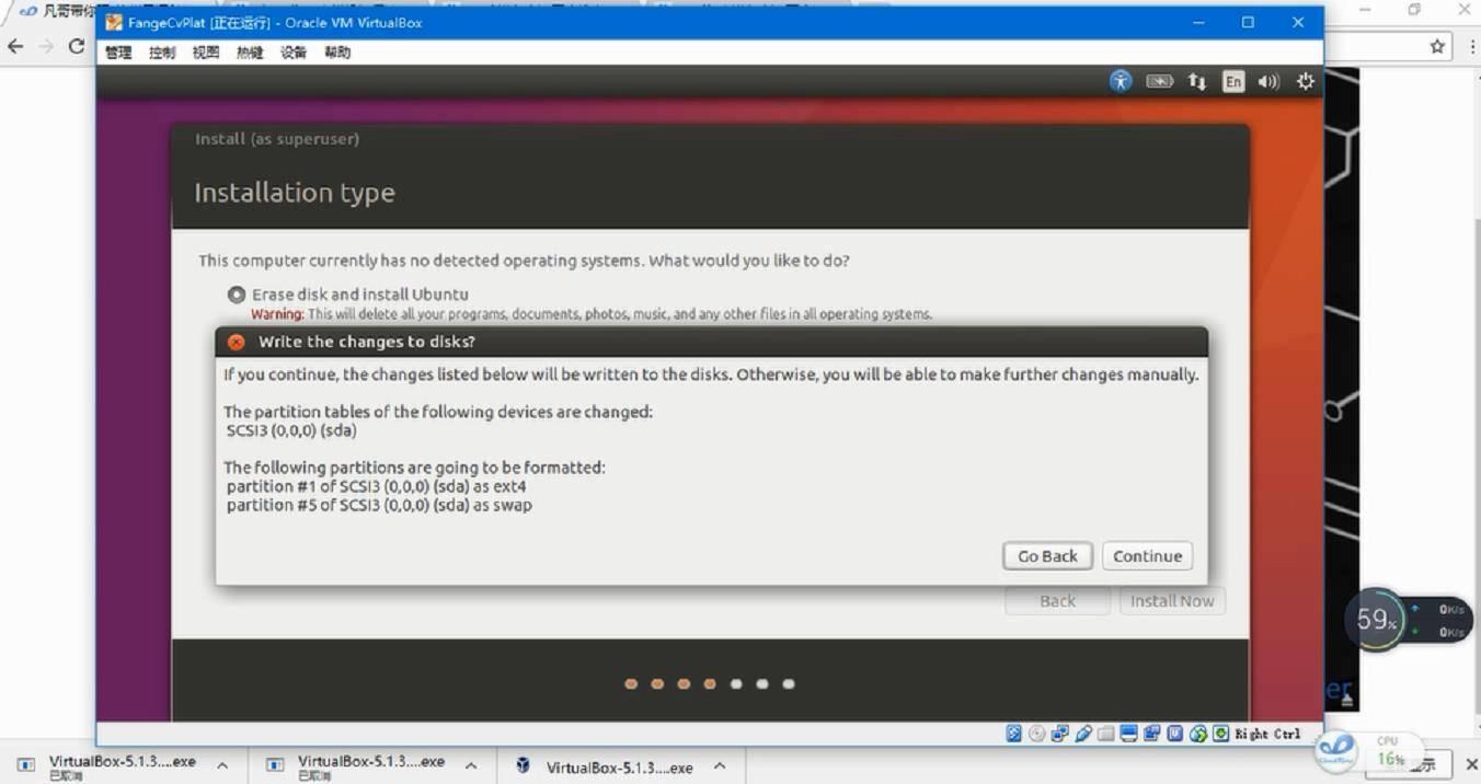 Ubuntu系统安装教程_20180116164059