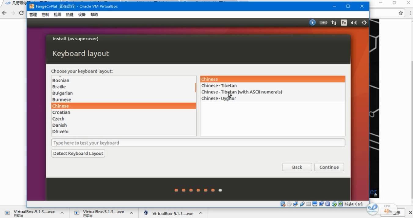 Ubuntu系统安装教程_20180116164150